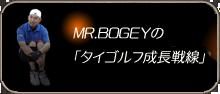 MR.BOGEYの「タイゴルフ成長戦線」